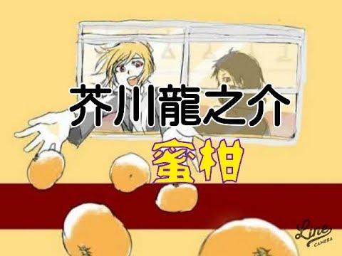 芥川 龍之介 蜜柑 文庫