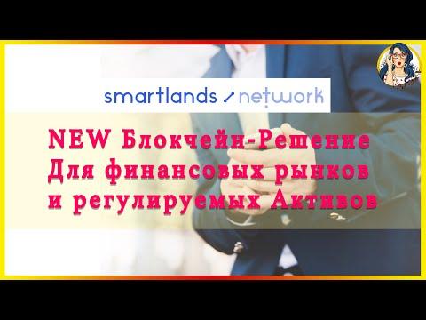 SMARTLANDS - Цифровая платформа, которая делает управление капиталом проще, быстрее и экономичнее