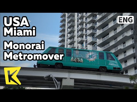 【K】USA Travel-Miami[미국 여행-마이애미]마이애미 모노레일 메트로무버/Metromover/Monorail/Means of transportation