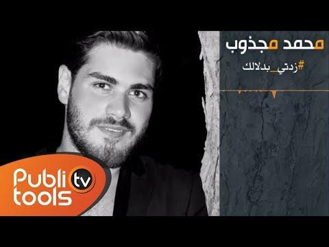 اغنية محمد مجذوب زدتي بدلالك HD كاملة / Mohamed El Majzoub Zedti Be Dalalk