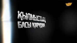 «Қылмыстың басы қарудан» деректі фильмі