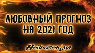 Любовный прогноз на 2021 год   Таро онлайн   Расклад Таро   Гадание Онлайн