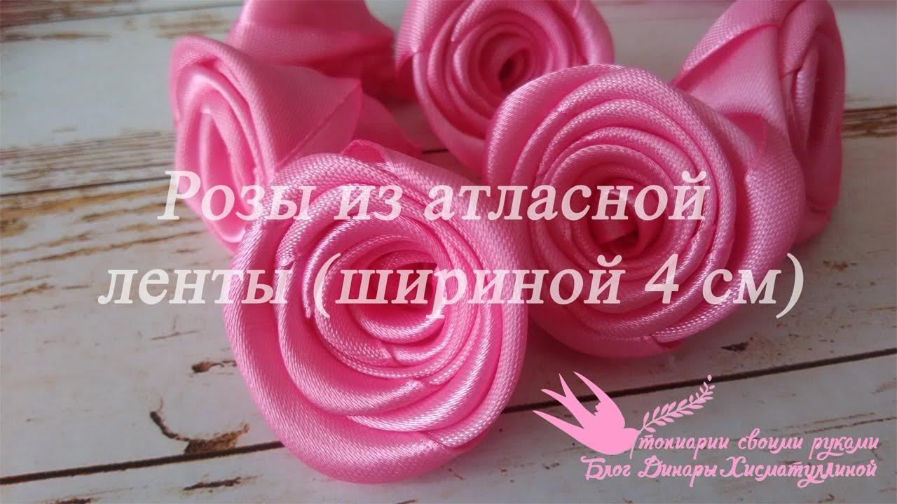 разделе нашего розы из атласной ленты 5 см можете найти