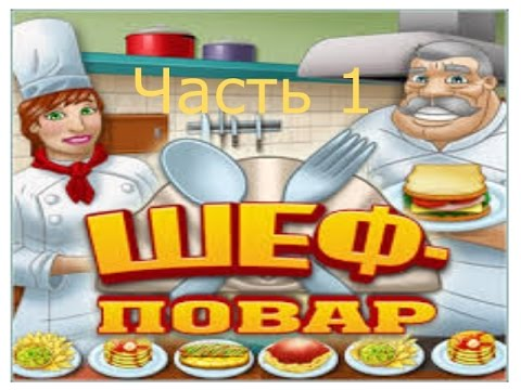 Прохождение игры Шеф-повар. Раздел 1 Закуски Часть 1