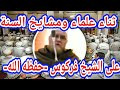 ثناء كبار علماء ومشايخ السنة على الشيخ فركوس - حفظه الله -