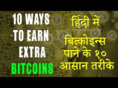 10 Ways to Make Extra Money with Bitcoin 2018 in Hindi. Earn from Bitcoin Mining. Get Free Bitcoins