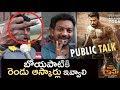 Vinaya Vidheya Rama Public Talk | Ram Charan | Boyapati Sreenu | Indiaglitz Telugu