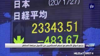 الأسواق المالية العالمية تتعرض لهزات مع تنامي المخاوف من انتشار فيروس كورونا (27/1/2020)
