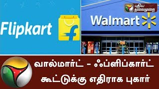 Retailers Association moves CCI against Walmart – Flipkart