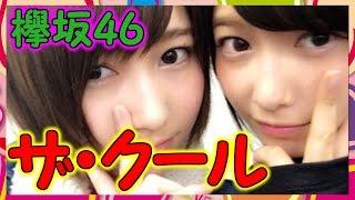 【欅坂46】高校生ってことを思い出した志田愛佳と渡邉理佐の2ショットが...