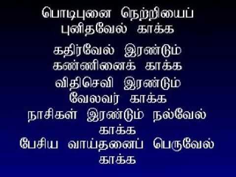 Sree Kanda Sashti Kavasam Songs With Tamil Lyrics  - Sulamangalam Sisters