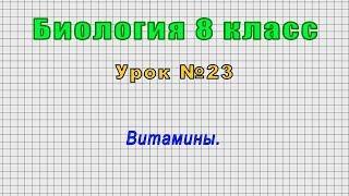 Биология 8 класс (Урок№23 - Витамины.)