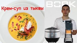 Крем суп из тыквы со сливками (диетический, веганский) в мультиварке рецепт