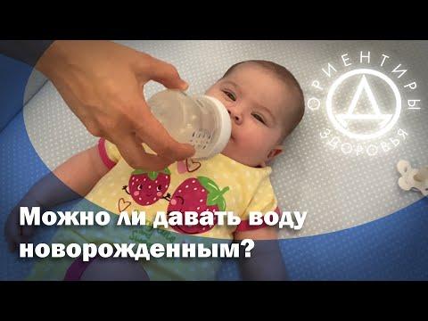 Можно ли давать воду новорожденным?