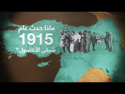 ماذا حدث عام 1915 شرقي الأناضول؟