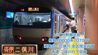 [いずみ野線完結] 相鉄10000系 全区間走行音 湘南台→二俣川