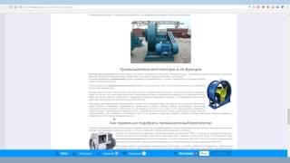 Промышленные вентиляторы. Задачи, виды, подбор.(, 2017-08-09T18:12:44.000Z)