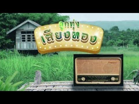 [Live] ลูกทุ่งเสียงทอง : รวมเพลงลูกทุ่งฮิต รวมมิตรลูกทุ่งดัง