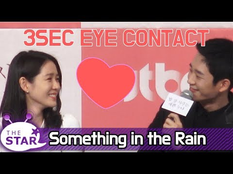 Jeong Hae-in❤︎Son Ye-jin, 3sec Eye Contact(Something in the Rain' press conference)