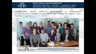 """""""НПП """"Геотрек"""": Курсы повышения квалификации"""