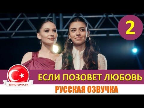 Если позовет любовь 2 серия на русском языке [Фрагмент №1]