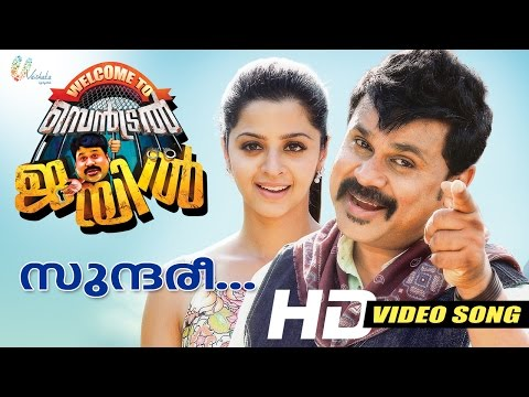 Sundaree    Video Song   Welcome To...