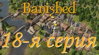 Banished - Let's Play - 18-я серия