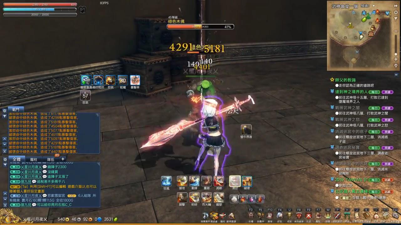 劍靈 力士怒卡 - YouTube