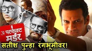 A Perfect Murder | Satish Rajwade | सतीश राजवाडे १९ वर्षानंतर रंगभूमीवर | Mumbai Pune Mumbai 3