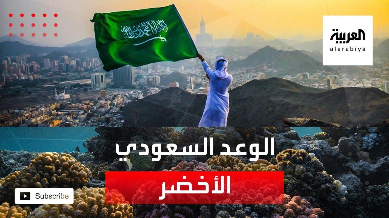 مرايا | الوعد السعودي الأخضر  - نشر قبل 3 ساعة