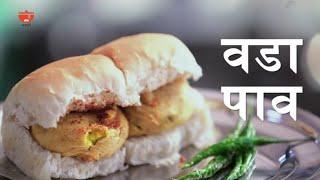 वडा पाव रेसिपी मराठीमध्ये   Mumbai Style Vada Pav Recipe By Roopa   Batata Vada   Street Food Recipe