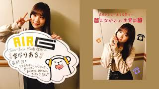 AIR-G'『Juice=Juice 稲場愛香のまなりある』2019年3月28日放送 ※新番組...