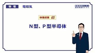 【高校物理】 電磁気65 N型、P型半導体  (15分)