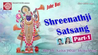 Satsang Mathi Raja Laine ||Shrinathji Satsang -1 ||Ashit Desai