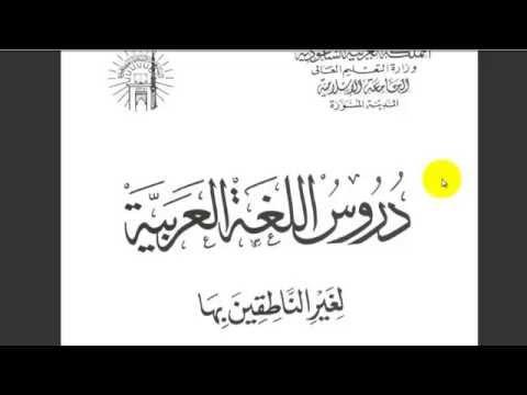 Belajar Bahasa Arab Dasar (Durusul lughoh jilid 1/bab 1&2)