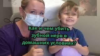 видео Чем снять зубную боль в домашних условиях