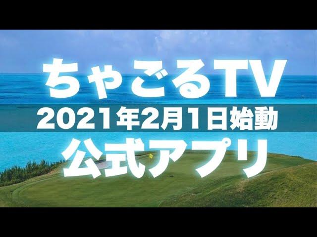 【世界で一番大きなゴルフコミュニティを目指す】ーちゃごるTV 公式アプリー【告知】