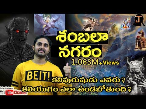 SHAMBALA MYSTERY 1M| Unknown Facts About SHAMBHALA Nagaram in Telugu | janakiram videos
