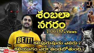 Shambala Nagaram Mystery | Unknown Facts About SHAMBHALA  in Telugu | janakiram videos
