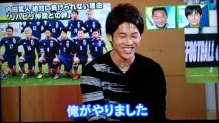 テレ朝デイリーハイライト  内田篤人 thumbnail