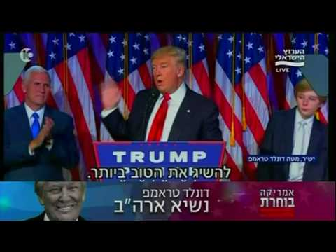 DONALD TRUMP VICTORY, OFFICIAL ANNOUNCEMENT; ON ISRAELI TV, (HEBREW SUBTITLES, TRANSLATED)