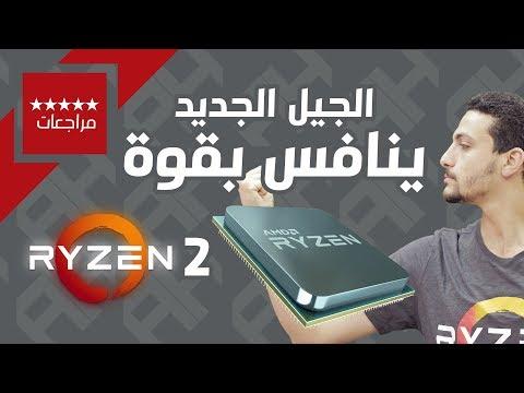 رايزن يضرب من جديد | مراجعة Ryzen 7 2700X