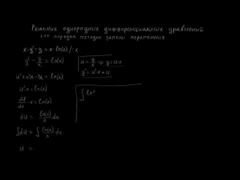 Однородные дифференциальные уравнения: метод замены 2