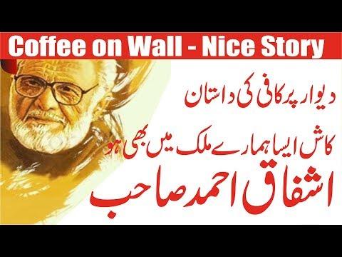 Heart touching story by ashfaq ahmed (Urdu Voice)