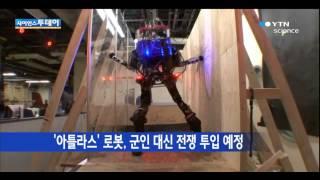 휴머노이드에서 치타까지...군용 로봇의 진화 / YTN 사이언스