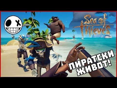 Пиратски живот! - Sea of Thieves #1