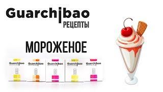 Рецепты для похудения/ Готовим диетическое мороженое с GUARCHIBAO (ГУАРЧИБАО)/ Худеем со вкусом!