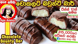 Chocolate bounty bar Recipe