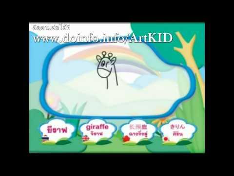 สอนเด็ก หัดวาดการ์ตูนน่ารักๆ 2 (HD)