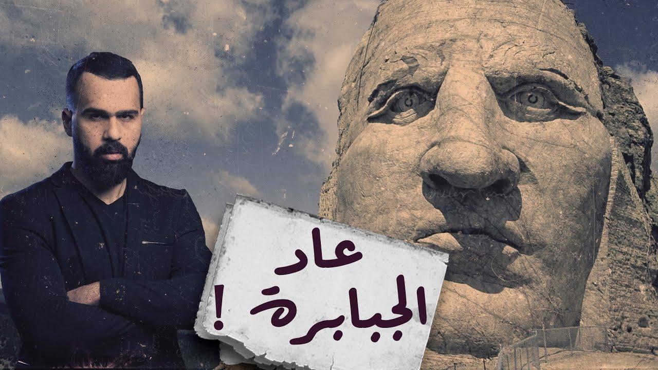 قصة قوم عاد ومدينتهم الضائعة إرم ذات العماد !!